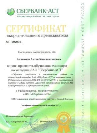 Сертификат Анисимов Антон Константинович Сбербанк-АСТ 44 ФЗ