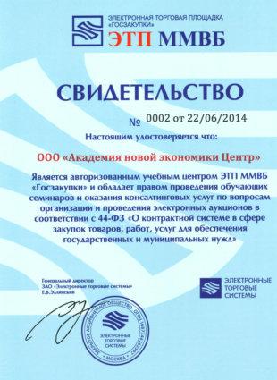Свидетельство Анисимов Антон Константинович ЭТП ММВБ по 44-ФЗ