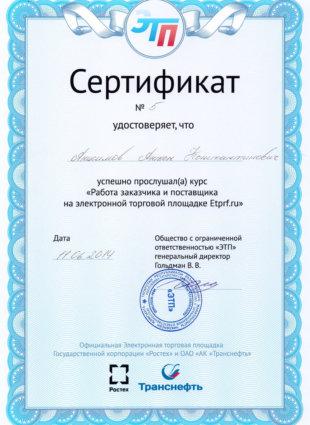 Сертификат Анисимов Антон Константинович ЭТП Etprf.ru