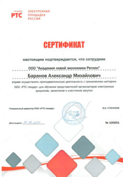 Сертификат Баранов Александр Михайлович РТС-тендер