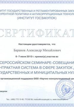 Сертификат Баранов Александр Михайлович Институт закупок
