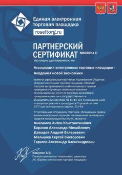 Сертификат Баранов Александр Михайлович 44-ФЗ 223-ФЗ Единая электронная торговая площадка Roseltorg.ru