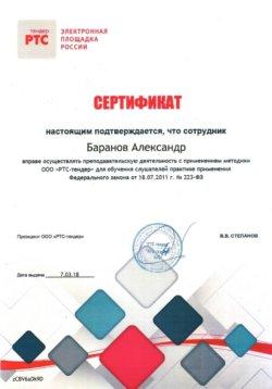 Сертификат Баранов Александр Михайлович РТС-тендер 223 ФЗ