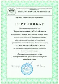 Сертификат Баранов Александр Михайлович 44 ФЗ 223 ФЗ повышение квалификации преподаватель эксперт