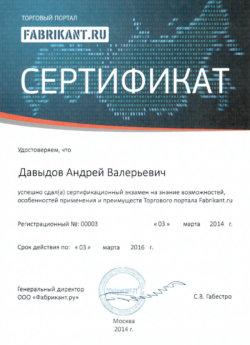 Сертификат Давыдов Андрей Валерьевич Fabrikant.ru фабрикант