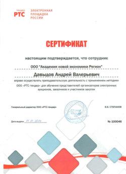 Сертификат Давыдов Андрей Валерьевич РТС-Тендер