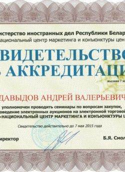 Свидетельство Давыдов Андрей Валерьевич Республика Беларусь