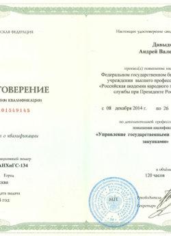 Удостоверение Давыдов Андрей Валерьевич Ранхигс повышение квалификации по 44 ФЗ