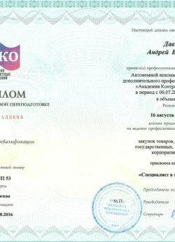 Диплом по 44 ФЗ Давыдов Андрей Валерьевич Академия контрактных отношений