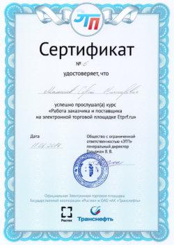 Сертификат Малышев Сергей Викторович ЭТП Etprf.ru