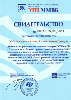 Свидетельство Малышев Сергей Викторович ЭТП ММВБ 44-ФЗ