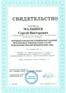 Свидетельство Малышев Сергей Викторович учебный центр Столичные тендеры