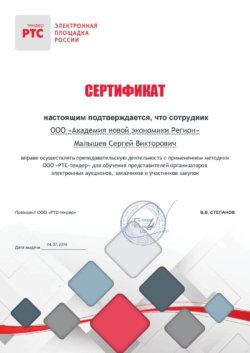 Сертификат Малышев Сергей Викторович РТС-тендер