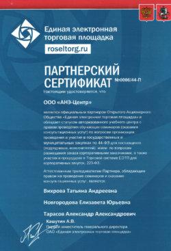 Сертификат Тарасова Александра Александровича Единая Электронная торговая площадка