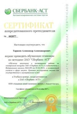 Сертификат Тарасова Александра Александровича Сбербанк АСТ