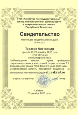 Свидетельство Тарасов Александр Александрович Zakazrf.ru