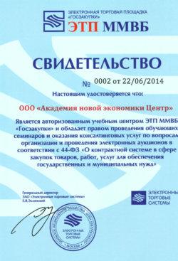 Свидетельство Тарасов Александр Александрович ЭТП ММВБ