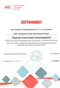 Сертификат Тарасов Александр Александрович РТС-тендер