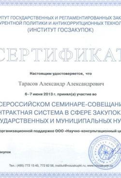Сертификат Тарасов Александр Александрович институт госзакупок
