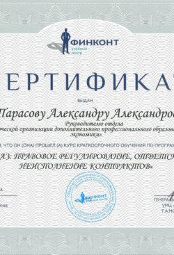 Сертификат Тарасов Александр Александрович ФИНКОНТ