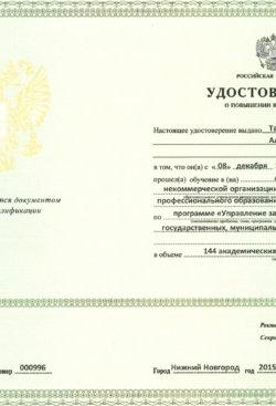 Удостоверение Тарасов Александр Александрович Академия Новой Экономики