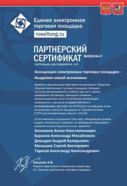 Пертнерский сертификат Тарасов Александр Александрович Roseltorg.ru