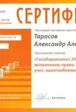 Сертификат Тарасов Александр Александрович право-конституция
