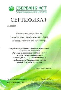 Сертификат Тарасов Александр Александрович сбербанк-АСТ 44 ФЗ