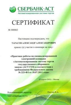 Сертификат Тарасов Александр Александрович Сбербанк-АСТ 223 ФЗ