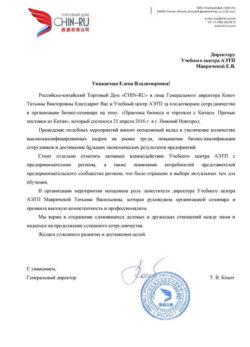 Благодарственное письмо CHIN-ru