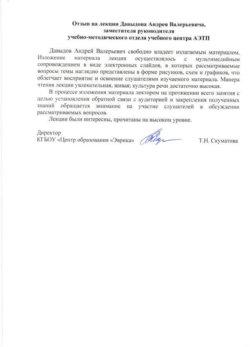 """Благодарственное письмо КГБОУ """"центр образования эврика"""""""