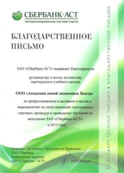 Благодарственное письмо ЗАО Сбербанк-АСТ