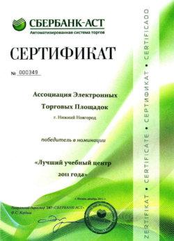Благодарственное письмо Сбербанк-АСТ лучший учебный центр 2011 года