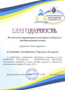 Благодарственное письмо Восточный территориальный фонд поддержки предпринимательства Реформа госзаказа - контрактная система