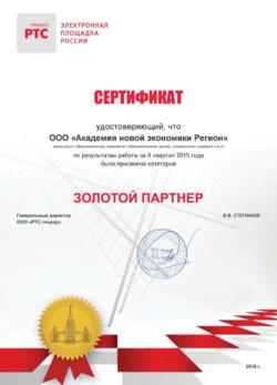 Сертификат РТС-тендер золотой партнер