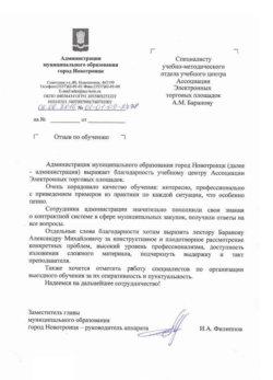 Благодарственное письмо Администрация муниципального образования город Новотроицк