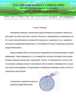 Благодарственное письмо российский комитет защиты мира