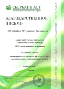 Благодарственное письмо Сбербанк-АСТ