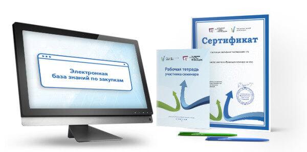 Раздаточный материал, который выдается после семинара по 44 фз и 223 фз ассоциация электронных торговых площадок
