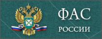ФАС России логотип