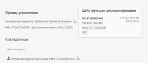 Seldon-Basis селдон базис реестр дисквалифицированных лиц