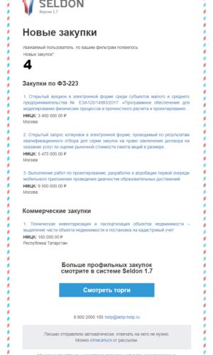 Seldon-Lite селдон лайт Пример письма