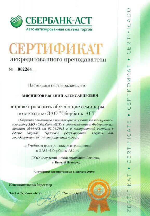 Сертификат Мясников Евгений Александрович сбербанк-АСТ по 44 ФЗ