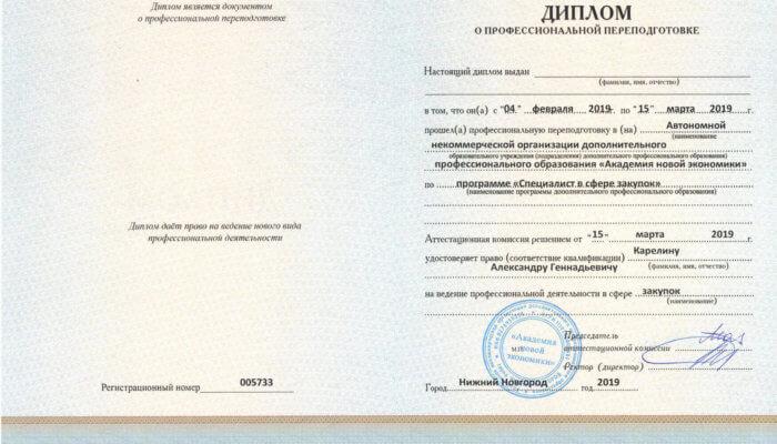 Курсы по 44 фз с получением диплома или удостоверения.