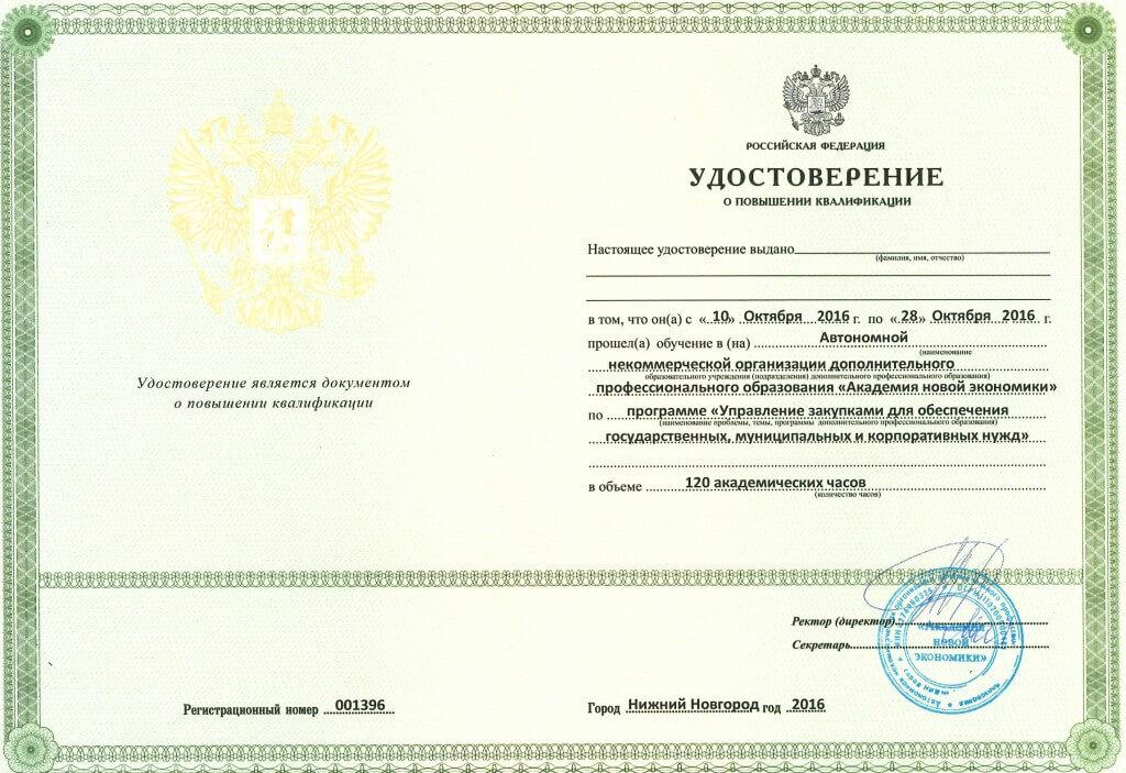 Удостоверение по 44 ФЗ на 120 часов повышение квалификации