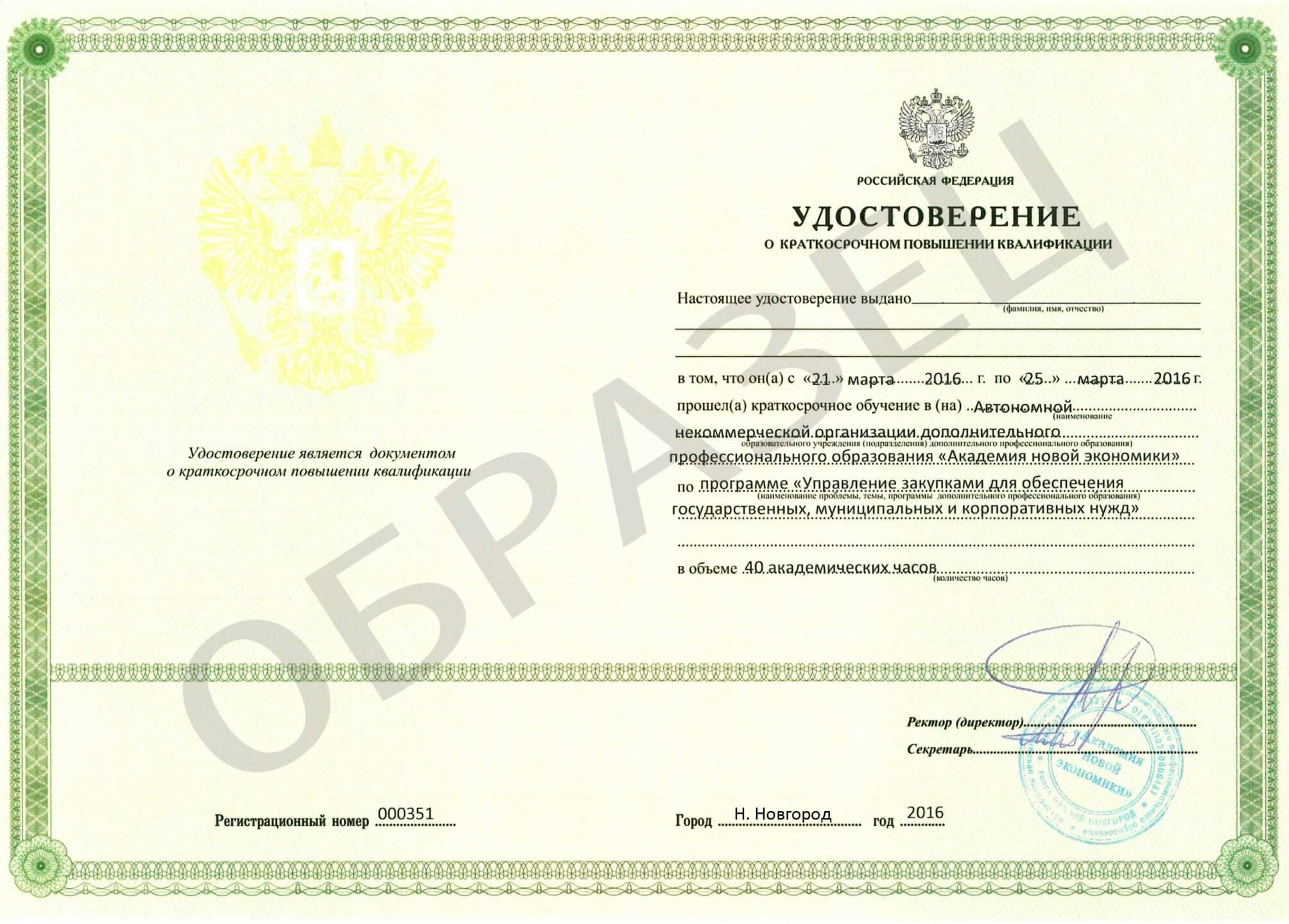 Удостоверение по 44 ФЗ и 223 ФЗ на 40 часов краткосрочное повышение квалификации