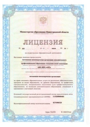 Лицензия на осуществление образовательной деятельности № 653 академия новой экономики ассоциация электронных торговых площадок страница 1