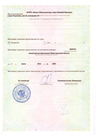 Лицензия на осуществление образовательной деятельности № 653 академия новой экономики ассоциация электронных торговых площадок страница 2
