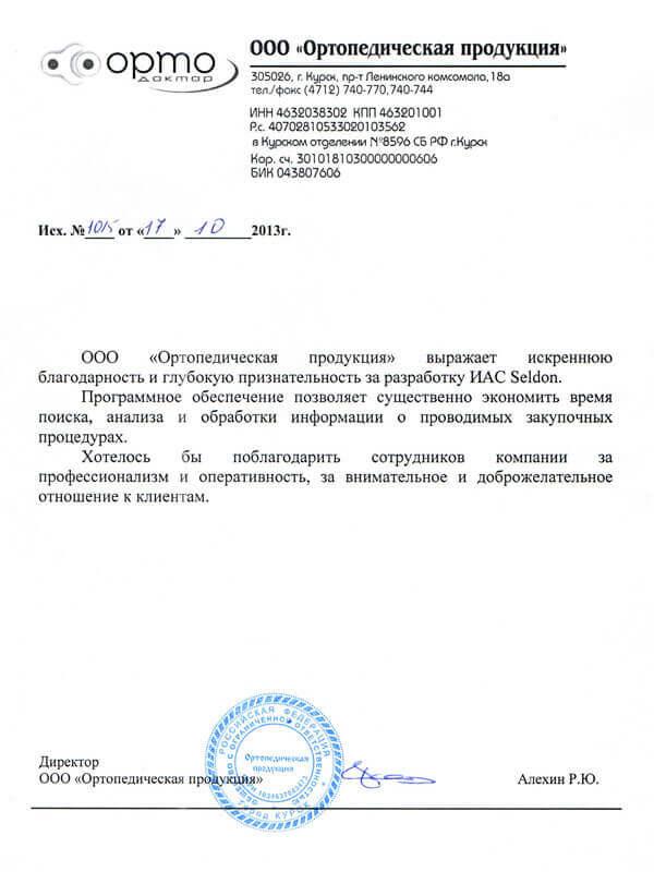 optopedicheskaya-produktsiya