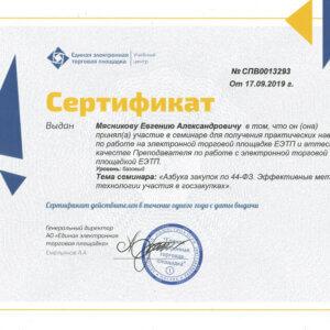 Мясников Евгений Александрович сертификат ЕЭПТ